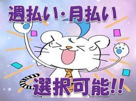 ピッキング(検品・梱包・仕分け)(お菓子の箱詰め/7月末短期/9-17時/来社不要/週5日)