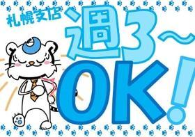 ピッキング(検品・梱包・仕分け)(9月末迄短期、週3~5、月~土シフト制、2~11時)