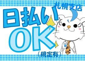 ピッキング(検品・梱包・仕分け)(9月末迄短期、週4日、月~土シフト制、2~11時)