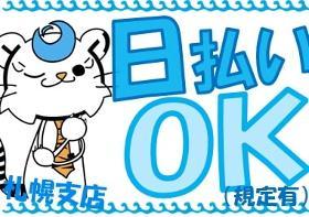 ピッキング(検品・梱包・仕分け)(9月末迄短期、週4、月~土シフト制、26~翌11時)