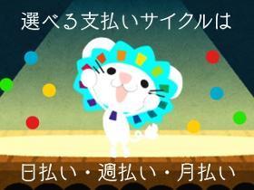 イベントスタッフ(【ワクチン予防接種会場】土日のみ 5/29~8/1まで短期)