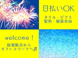コールセンター・テレオペ(髪色服装自由/スマホ受信/9~21時/週5日MIXシフト)