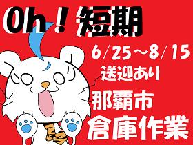 ピッキング(検品・梱包・仕分け)(個人宅の荷物仕分け/短期//那覇市)