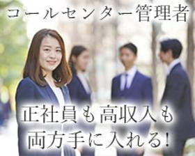 コールセンター管理・運営(正◆転職活動をサポートセンターでの管理者◆週5、8h)