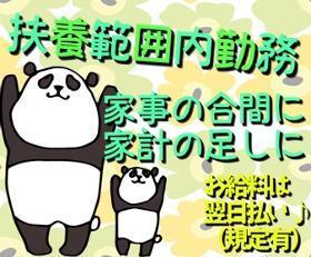 オフィス事務(短期・扶養内勤務OK/官公庁で電話受付・入力/週5)