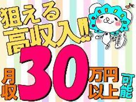 ホテルスタッフ(現場管理/月収30万円/マニュアルあり/WEB登録)