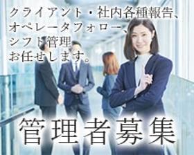 コールセンター管理・運営(紹介予定派遣◆家電の修理・受注法人窓口の管理者◆週5、8h)