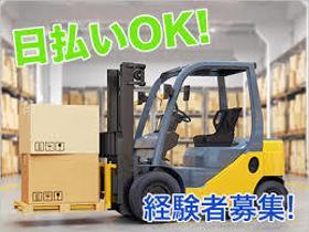 フォークリフト・玉掛け(7~16時/時給1100円/工場/仕分け/運搬)
