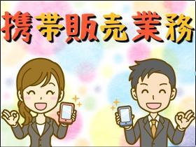 携帯販売(週休2日シフト制/時給1400円/車通勤可/未経験OK)