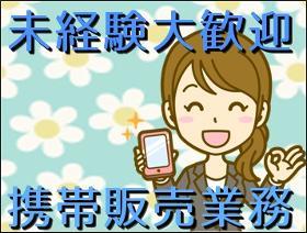 携帯販売(週5日/週休2日シフト/家電量販店/未経験OK/車通勤)