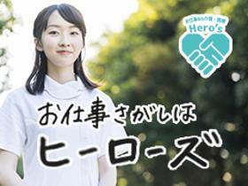 正看護師(大阪市浪速区、介護付きホーム、9~18時、即日可能な方大歓迎)