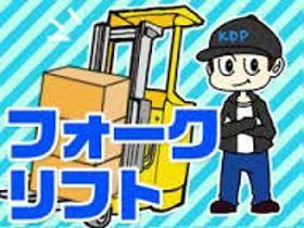 フォークリフト・玉掛け(残業有1~2時間/家電製品の運搬/日勤帯/週5/日払い)
