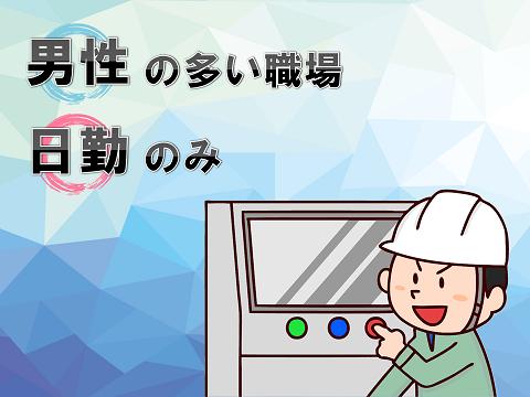 製造スタッフ(組立・加工)(日勤のみ 土日祝休み 未経験可 男性活躍中)