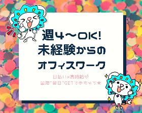 オフィス事務(時給1200円(手当込み)/官公庁で受電・PC入力/未経験可)