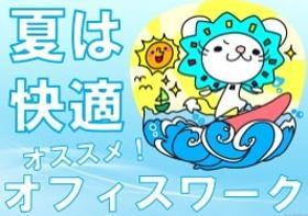 オフィス事務(予防接種の予約受付/週3日~ 土日休 Web登録)