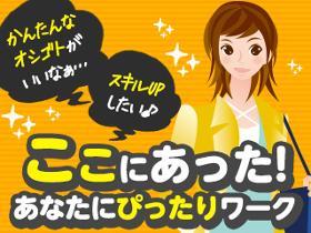 コールセンター・テレオペ(日払い/週払い/電話対応/週5日)
