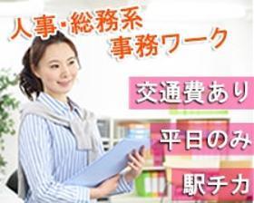 経理・財務(経理事務/給与計算/補佐/平日5日/Word,Exsel使用)