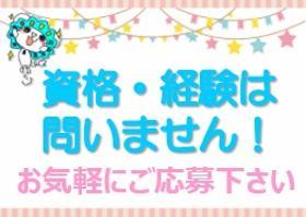 販売スタッフ(短期/8月9日開始/未経験OK/車通勤可/100円ショップ)