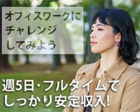 オフィス事務(IT系ツールの販売営業アシスタント◆平日週5、9時~7.5h)