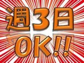 ピッキング(検品・梱包・仕分け)(スーパー向け商品の仕分け/未経験可/週3日からOK)