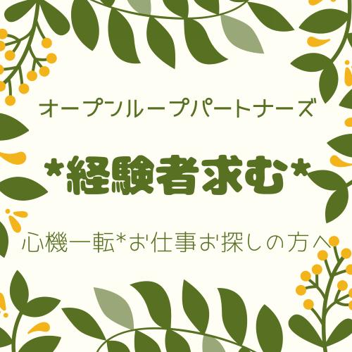 Web制作・運用(ホテル通販サイトの運営と管理/9時~18時/時給1300円)