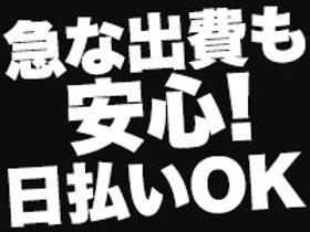 ピッキング(検品・梱包・仕分け)(配送センター軽作業/8月末短期、週5日、11-20時、日払い)