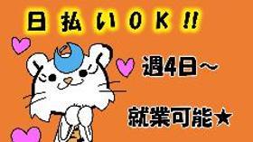 検査・品質チェック(お菓子の検査・梱包作業/日休/1ヶ月~/週4~/13-22時)