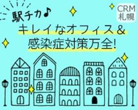 コールセンター・テレオペ(マイナンバーカードに関する問合せ対応・事務◆週5、9~18時)