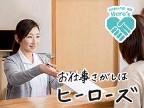 医療事務(北大阪ほうせんか病院、茨木市、夜勤なし、託児所あり、車通勤可)