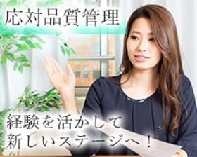 コールセンター管理・運営(紹介◆コールセンター品質管理業務◆平日週5、9時15分~8h)