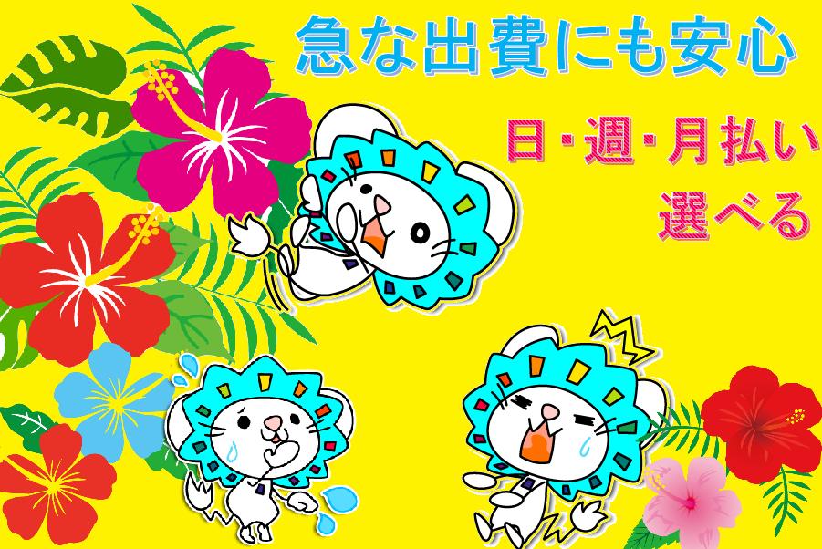 コールセンター・テレオペ(コロナワクチンの予約受付/週3日~/8:30~17:15)