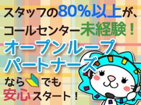 オフィス事務(コロナワクチンの予約受付/週3日~/8:30~17:15)