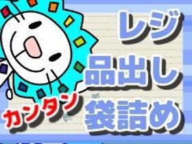 レジ(6月1日~7月1日/1ヵ月/100円ショップのレジ・品出し)