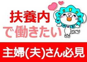 軽作業(新規オープンの100円ショップでの資材搬入・商品陳列)