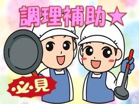 食品製造スタッフ(ショートタイム、8時~12時、扶養内可能、未経験OK、長期)