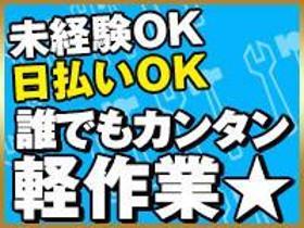 軽作業(パンフレット仕分け/10-18時/週3,4日でOK/日払い)