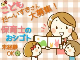 保育士(札幌市白石区北郷、子どもを預けながら勤務可!待遇充実!車OK)