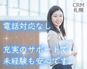 オフィス事務(ネット関連手続き事務処理・データ入力◆平日週5、9~18時)