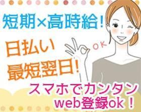 オフィス事務(予診票のチェック&入力(電話ナシ)/8-17時半/週1日~)