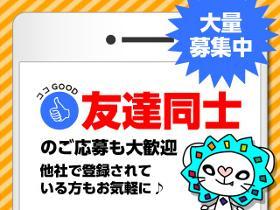 接客サービス(コロナワクチン接種の受付/週3~、11:00~17:30)