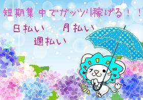 コールセンター・テレオペ(修理受付/フルタイム/週5/9月末短期/高時給1300)