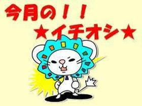 接客サービス(コロナワクチン接種会場案内/13-17時/週1日~/行政関連)