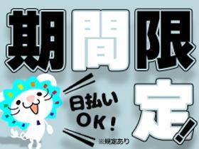 軽作業(短期一ヵ月/日祝他1日お休み/仕分け/箱詰め/車通勤)