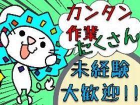 軽作業(ピッキング・梱包・日払いOK・週5日・土日休み)