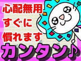 軽作業(短期/8時~17時/時給1010円/未経験可/簡単作業)