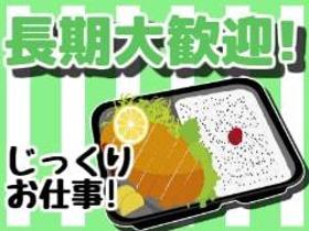 食品製造スタッフ(【日勤】お弁当・惣菜の検品に係わる仕事)