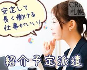 コールセンター・テレオペ(契約社員前提◆大手スーパー求人問合せ対応◆週2~4、3~7h)