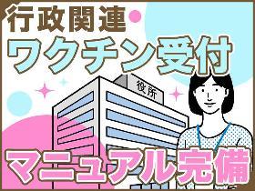 一般事務(ワクチン接種会場の案内/週3~/自治体/9末迄)