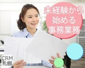 データ入力(生命保険会社の事務◆平日週5、9~17時)