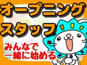イベントスタッフ(田川市のワクチン接種の受付業務)